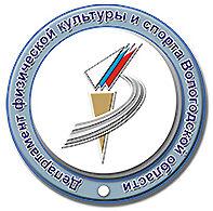 Комитет по физической культуре, спорту и молодежной политике Вологодской области